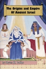 THE ORIGINS & EMPIRE OF ANCIENT ISRAEL.